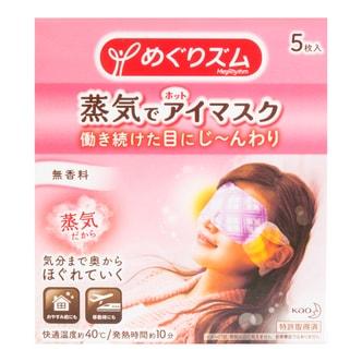 日本KAO花王 蒸汽保湿眼罩 缓解疲劳去黑眼圈 #无香料 5枚入