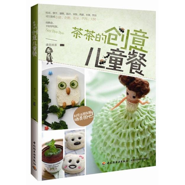 Product Detail - 茶茶的创意儿童餐 - image  0