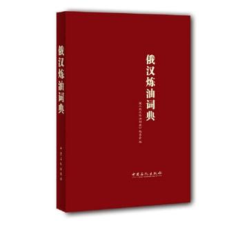 俄汉炼油词典