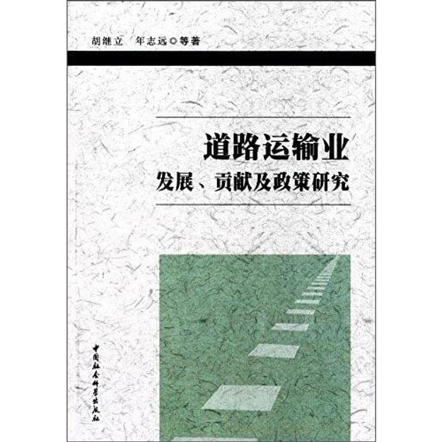 商品详情 - 道路运输业发展、贡献及政策研究 - image  0