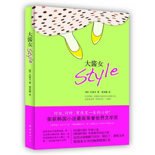 Product Detail - 大酱女Style - image 0