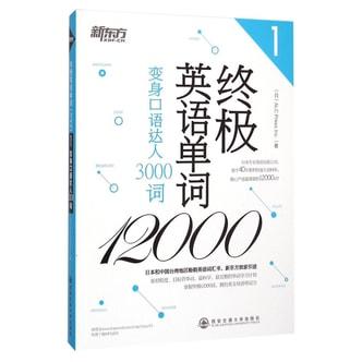 新东方·终极英语单词12000(1):变身口语达人3000词