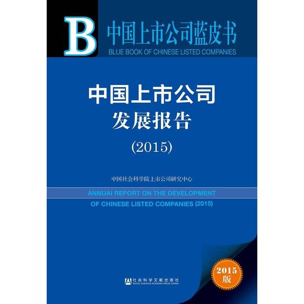 商品详情 - 中国上市公司蓝皮书:中国上市公司发展报告(2015) - image  0