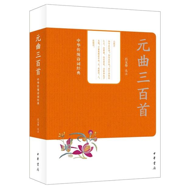 商品详情 - 中华传统诗词经典:元曲三百首 - image  0