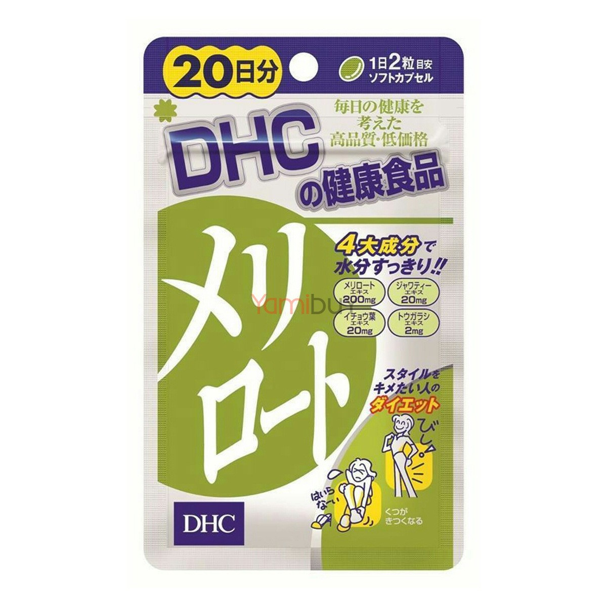 Yamibuy.com:Customer reviews:DHC Melilotus Officinalis Leg Slimming (40 grains)