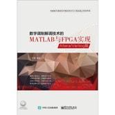 数字调制解调技术的MATLAB与FPGA实现——Altera/Verilog版(附光盘)