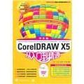 CorelDRAW X5中文版从入门到精通(1dvd)