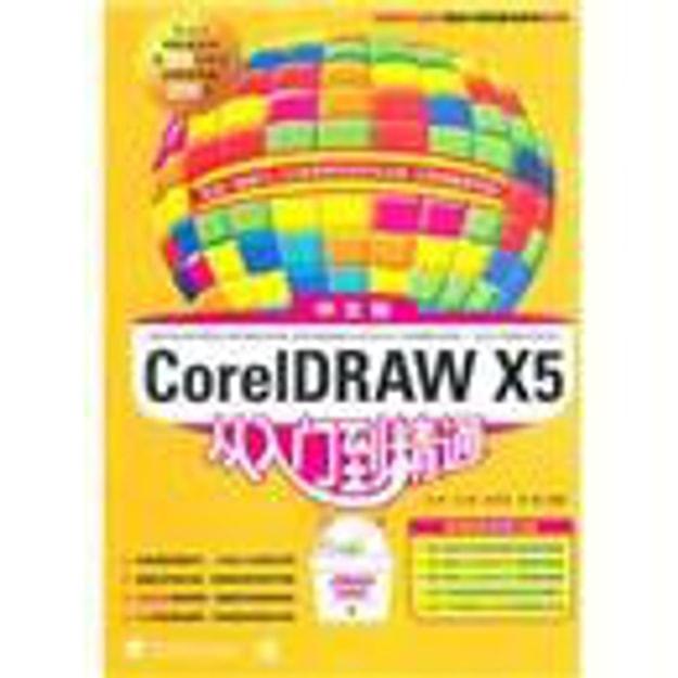 商品详情 - CorelDRAW X5中文版从入门到精通(1dvd) - image  0