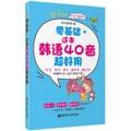 零基础·这本韩语40音超好用(发音、单词、语法,随身带、随时用)