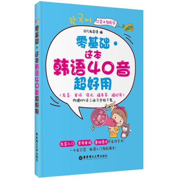 商品详情 - 零基础·这本韩语40音超好用(发音、单词、语法,随身带、随时用) - image  0
