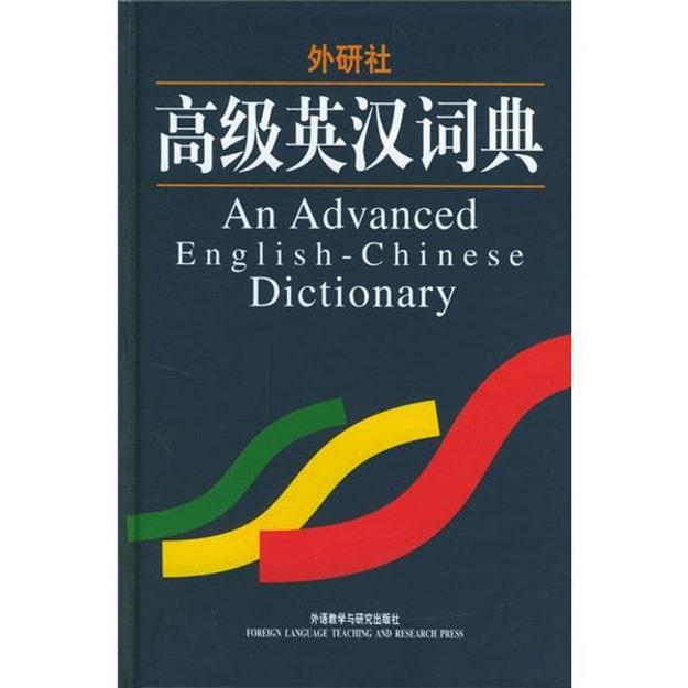 商品详情 - 高级英汉词典 - image  0