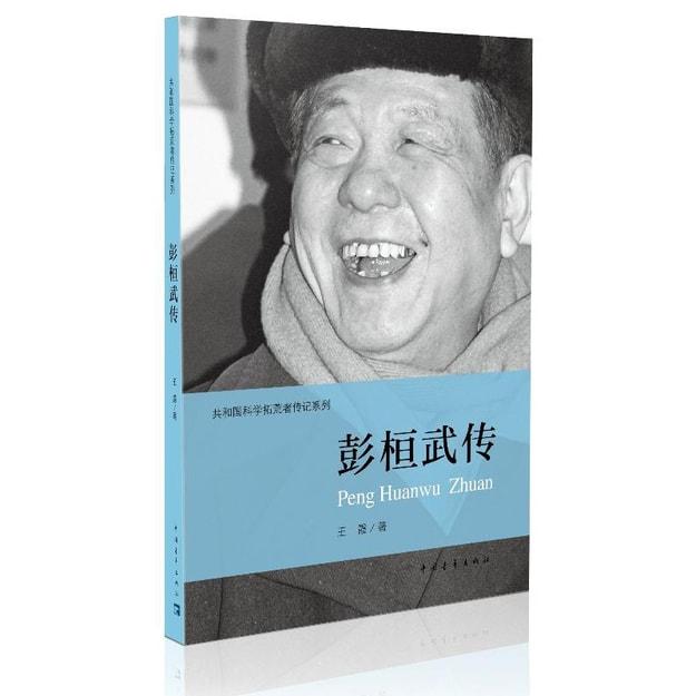 商品详情 - 共和国科学拓荒者传记系列:彭桓武传 - image  0