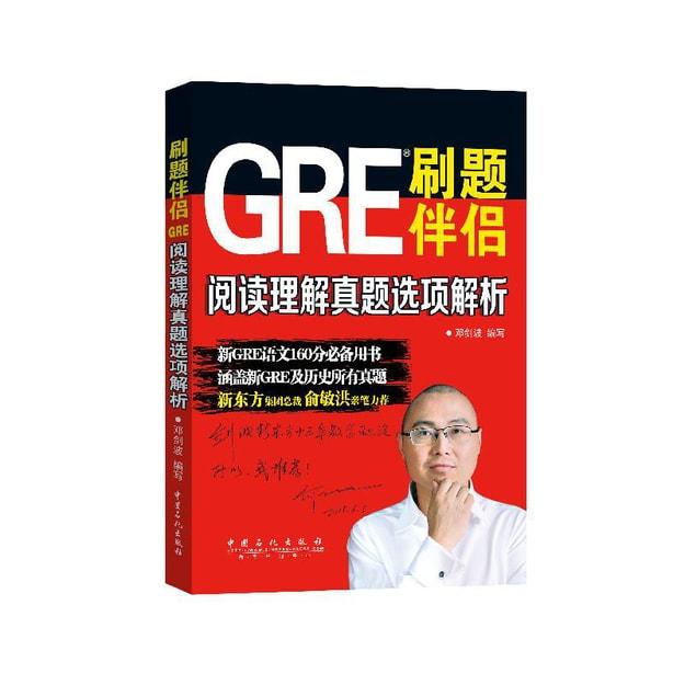 商品详情 - 刷题伴侣:GRE阅读理解真题选项解析 - image  0