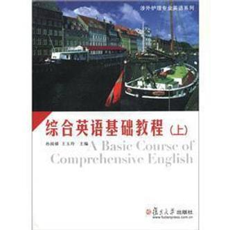 涉外护理专业英语系列:综合英语基础教程(上)(附光盘1张)