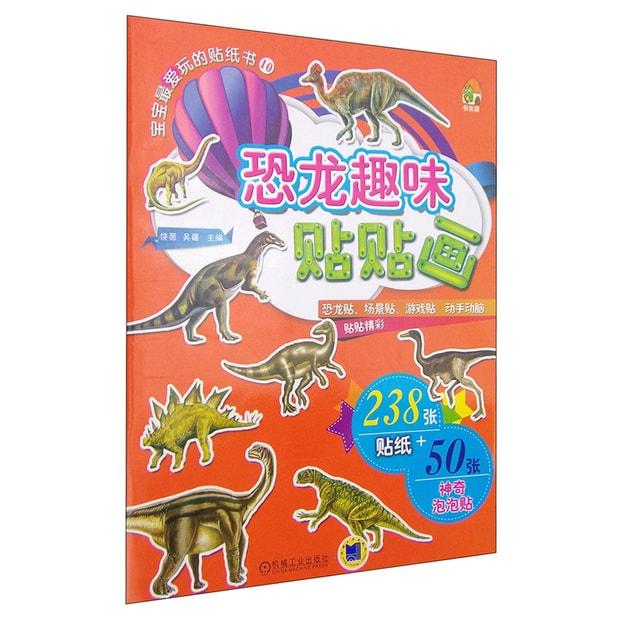 商品详情 - 宝宝最爱玩的贴纸书10:恐龙趣味贴贴画 - image  0