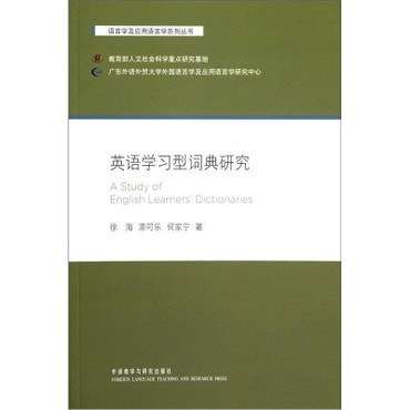 语言学及应用语言学系列丛书:英语学习型词典研究