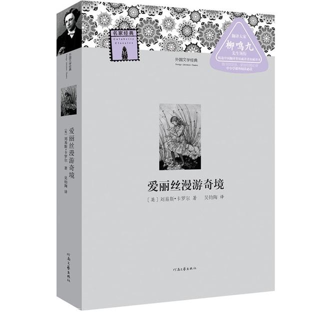商品详情 - 外国文学经典:爱丽丝漫游奇境 - image  0
