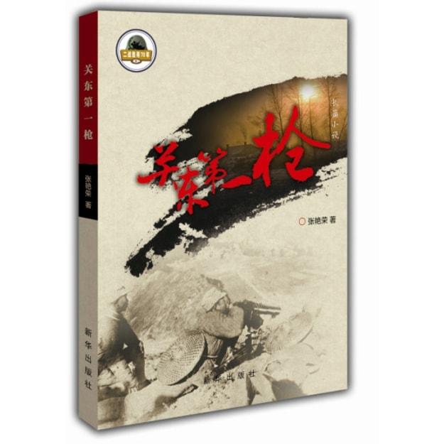 商品详情 - 关东第一枪 - image  0