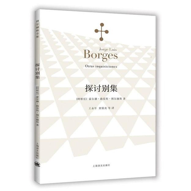 商品详情 - 博尔赫斯全集:探讨别集 - image  0