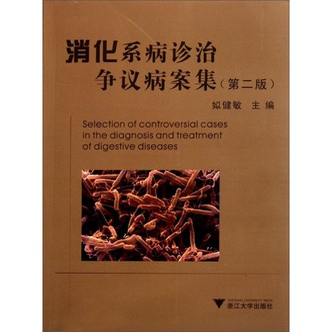 消化系病诊治争议病案集(第二版)