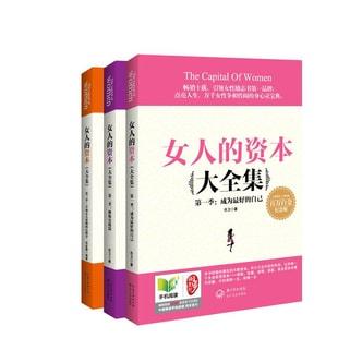 女人的资本大全集(套装1-3册)