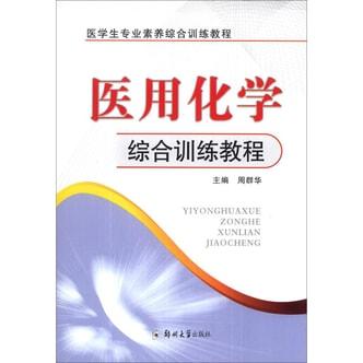 医学生专业素养综合训练教程:医用化学综合训练教程