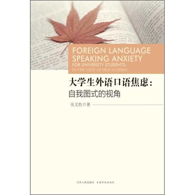 商品详情 - 大学生外语口语焦虑:自我图式的视角 - image  0
