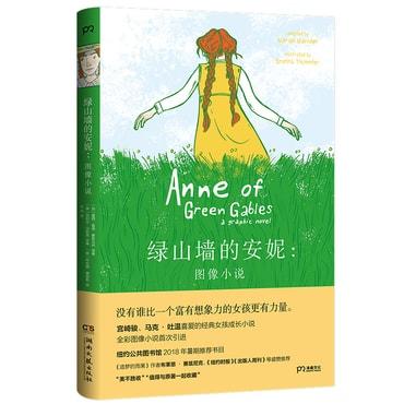 绿山墙的安妮:图像小说(宫崎骏、马克·吐温喜爱的经典女孩成长小说,暑期推荐阅读)【浦睿文化出品】