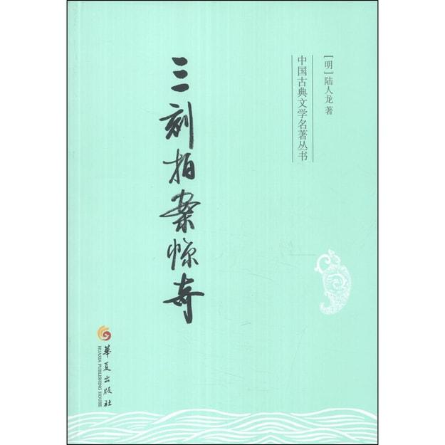 商品详情 - 中国古典文学名著丛书:三刻拍案惊奇 - image  0