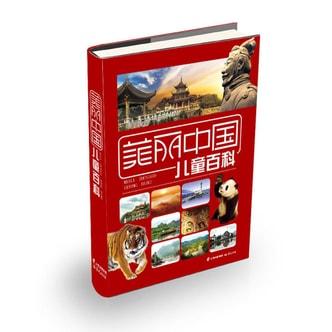 美丽中国 儿童百科