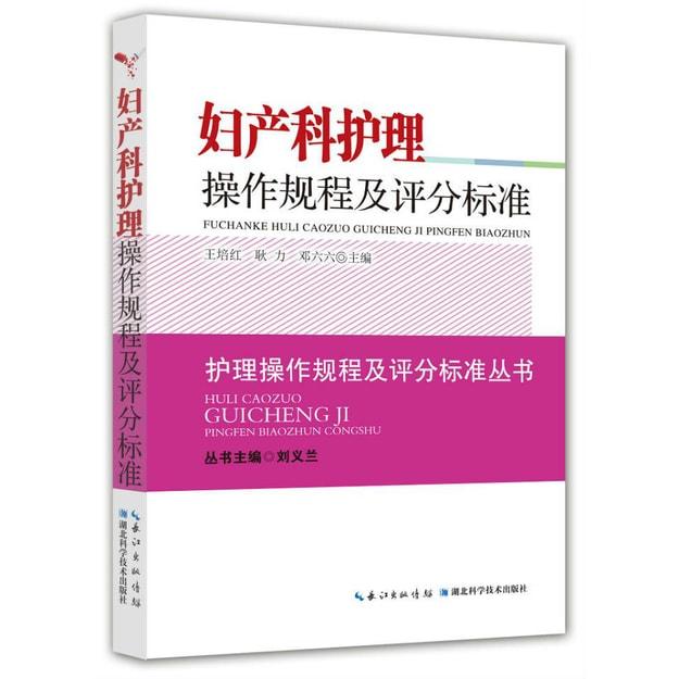 商品详情 - 妇产科护理操作规程及评分标准 - image  0