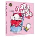 aoe 彩色注音版 小猪唏哩呼噜(上)