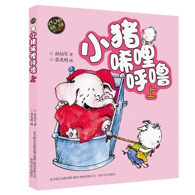 商品详情 - aoe 彩色注音版 小猪唏哩呼噜(上) - image  0