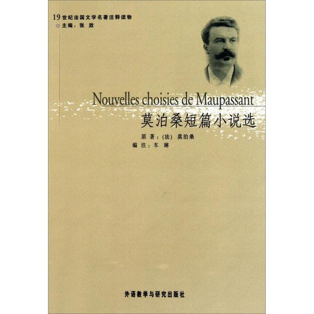 商品详情 - 19世纪法国文学名著注释读物:莫泊桑短篇小说选 - image  0
