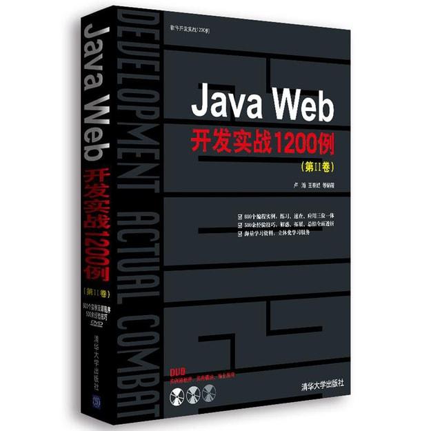 商品详情 - 软件开发实战1200例:Java Web开发实战1200例(第Ⅱ卷) - image  0