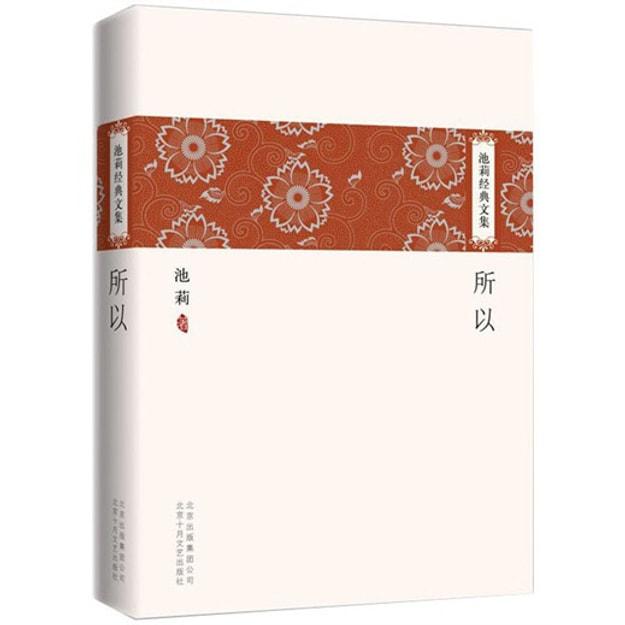 商品详情 - 池莉经典文集:所以 - image  0