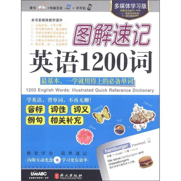 商品详情 - 图解速记英语1200词(多媒体学习版)(附光盘1张) - image  0