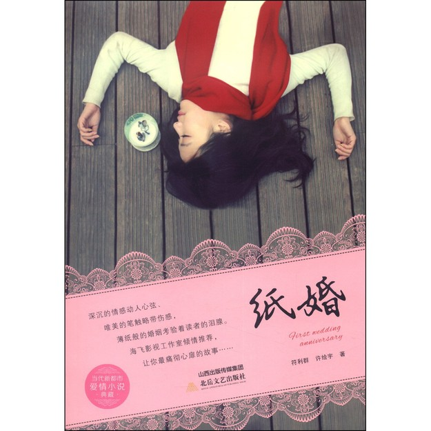 商品详情 - 当代新都市爱情小说典藏本:纸婚 - image  0