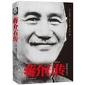 蒋介石传(新版全译本)