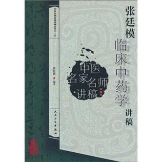 中医名家名师讲稿丛书(第三辑)·张廷模临床中药学讲稿