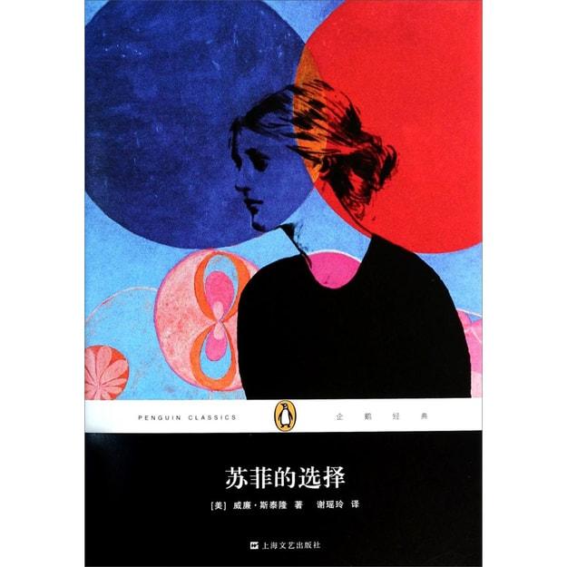 商品详情 - 企鹅经典丛书:苏菲的选择(精装本) - image  0