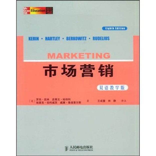 商品详情 - 市场营销(双语教学版)(第8版) - image  0