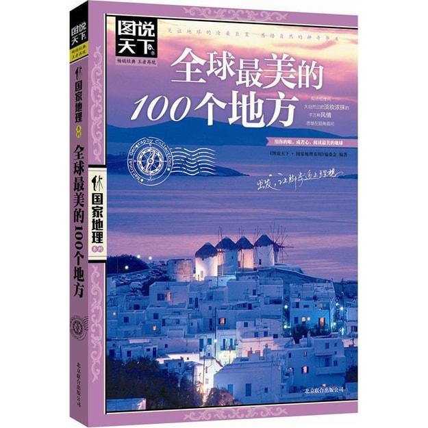 商品详情 - 图说天下·国家地理系列:全球最美的100个地方 - image  0