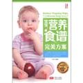 宝宝营养食谱完美方案