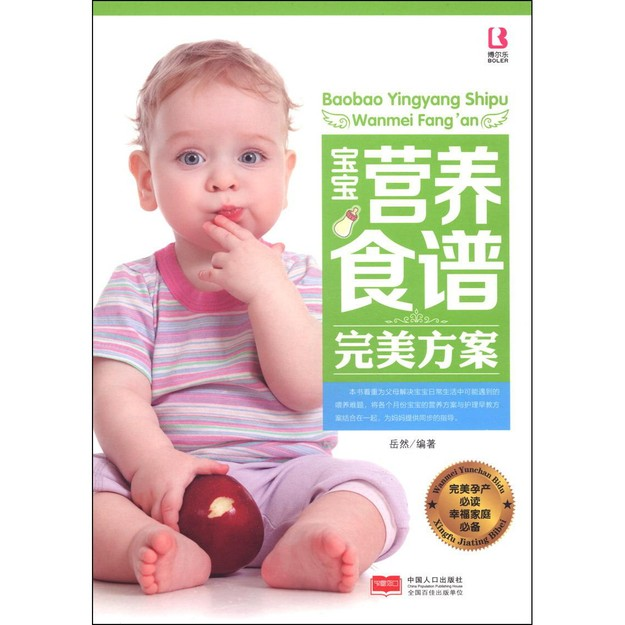 商品详情 - 宝宝营养食谱完美方案 - image  0