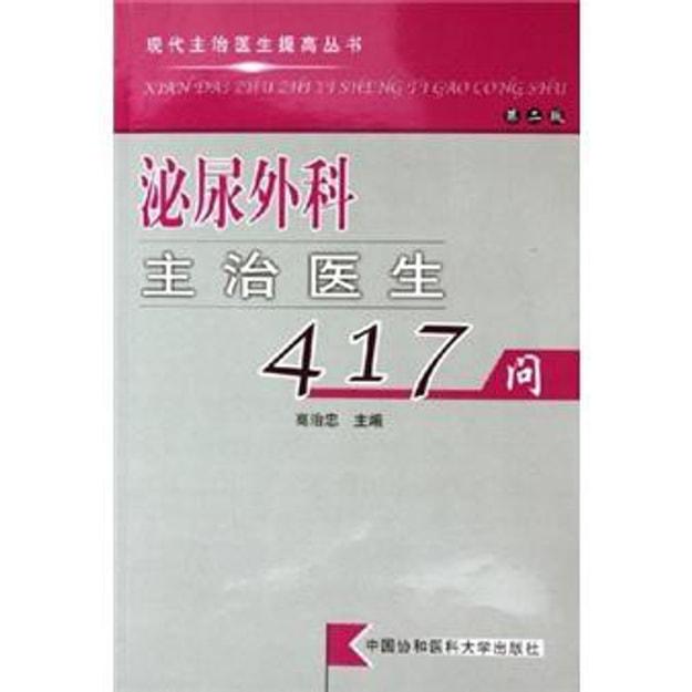 商品详情 - 泌尿外科主治医生417问(第2版) - image  0