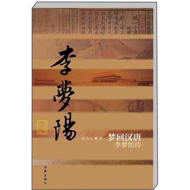 商品详情 - 李梦阳传:梦回汉唐 - image  0