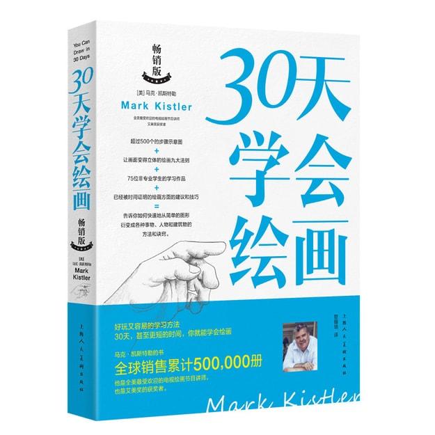 商品详情 - 30天学会绘画(畅销版) - image  0