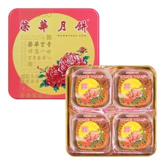 香港荣华 双黄莲蓉月饼 铁盒装 4枚入 740g