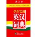 学生实用英汉词典(高中以上)